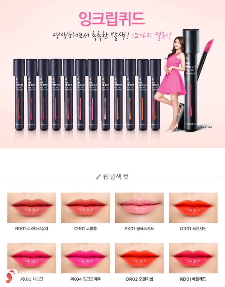 THE FACE SHOP INK LIPQUID 2