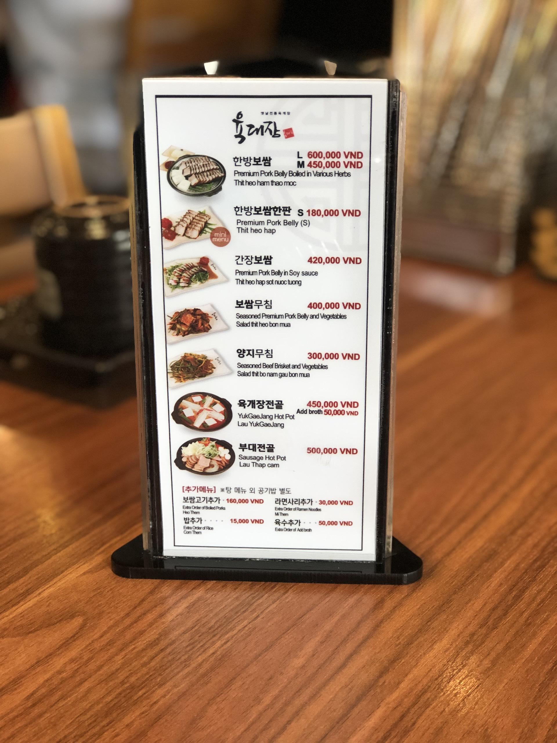 menu Yukdaejang